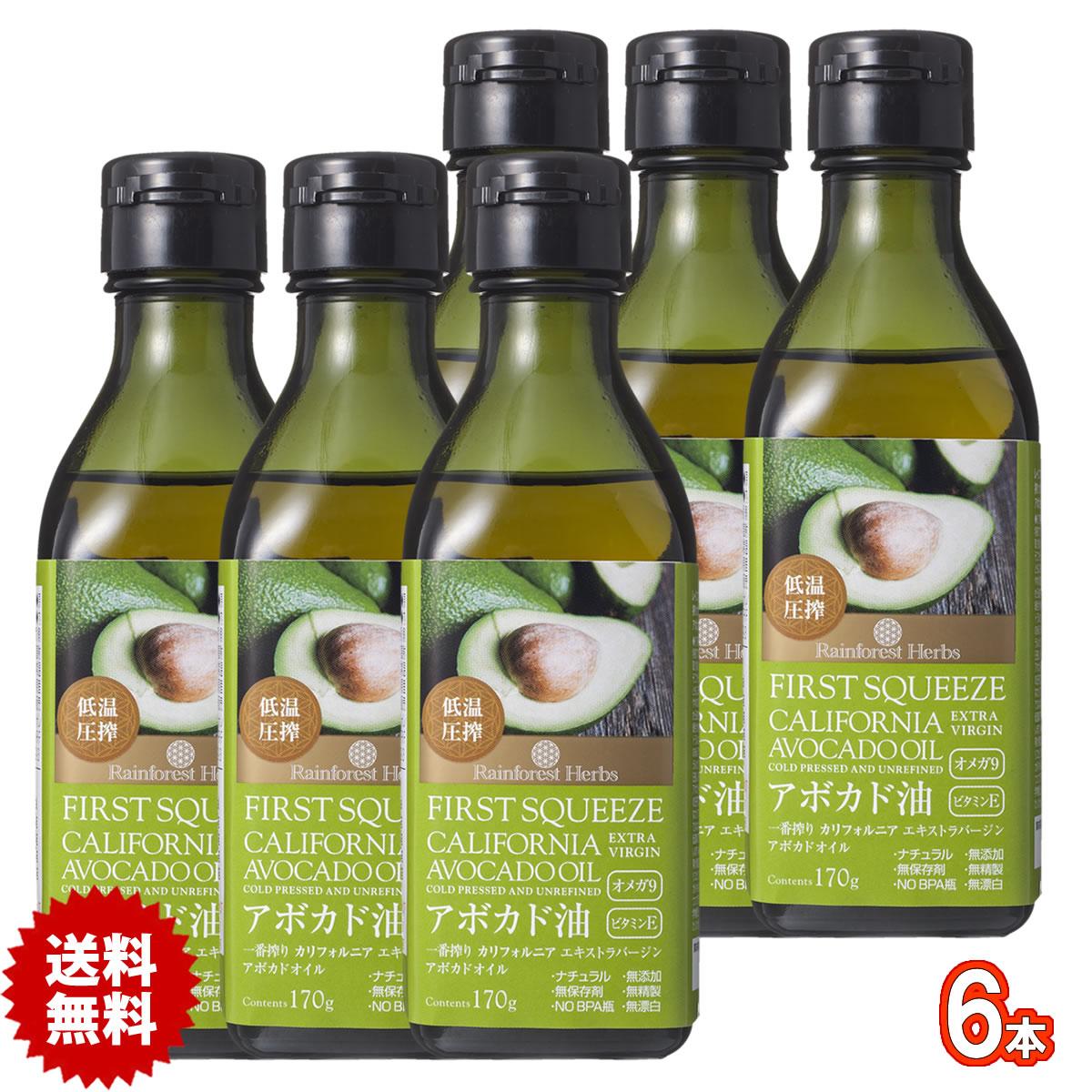 日本で充填 酸化防止と鮮度にこだわりました ビタミンE 公式 必須脂肪酸が豊富 カリフォルニア アボカドオイル 170g 6本 エキストラ Extra 未精製 California いよいよ人気ブランド Virgin 低温圧搾一番搾り Avocado バージン Oil