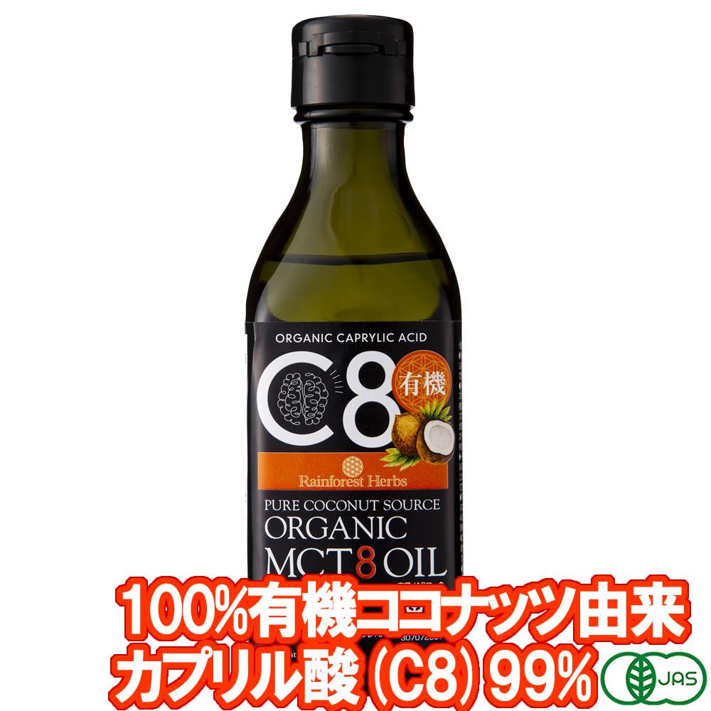日本で充填 中鎖脂肪酸のみを抽出したサプリメントの様な高機能オイル 有機JASオーガニック 【スーパーセールP10倍】予約販売20%オフ 有機MCT8オイル 170g コココナッツ由来 有機カプリル酸:C8 有機JASオーガニック フィリピン産 MCT オイル ケトン体 ダイエット 中鎖脂肪酸 バターコーヒー 糖質制限