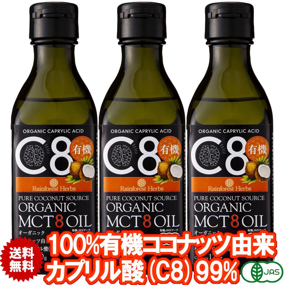 日本で充填 中鎖脂肪酸のみを抽出したサプリメントの様な高機能オイル 有機JASオーガニック 【スーパーセールP10倍】予約販売20%オフ 有機MCT8オイル 170g 3本 コココナッツ由来 有機カプリル酸:C8 有機JASオーガニック フィリピン産 MCT オイル ケトン体 ダイエット 中鎖脂肪酸 バターコーヒー 糖質制限