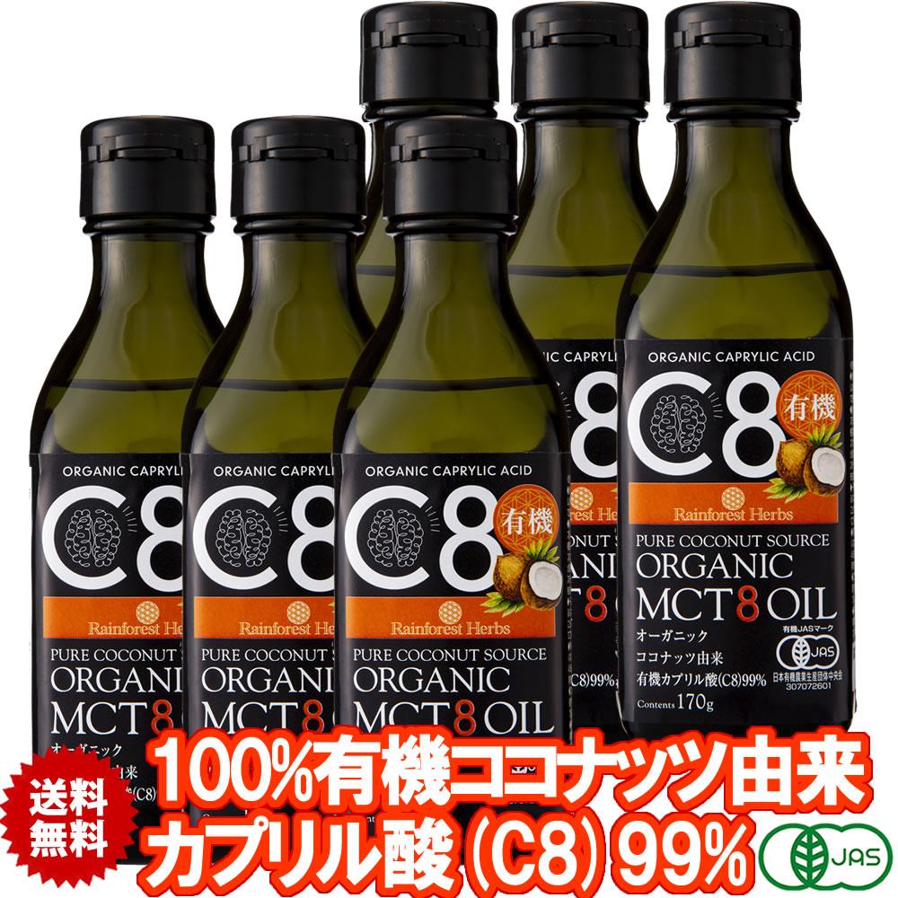 日本で充填 中鎖脂肪酸のみを抽出したサプリメントの様な高機能オイル 有機JASオーガニック 【スーパーセールP10倍】予約販売20%オフ 有機MCT8オイル 170g 6本 コココナッツ由来 有機カプリル酸:C8 有機JASオーガニック フィリピン産 MCT オイル ケトン体 ダイエット 中鎖脂肪酸 バターコーヒー 糖質制限
