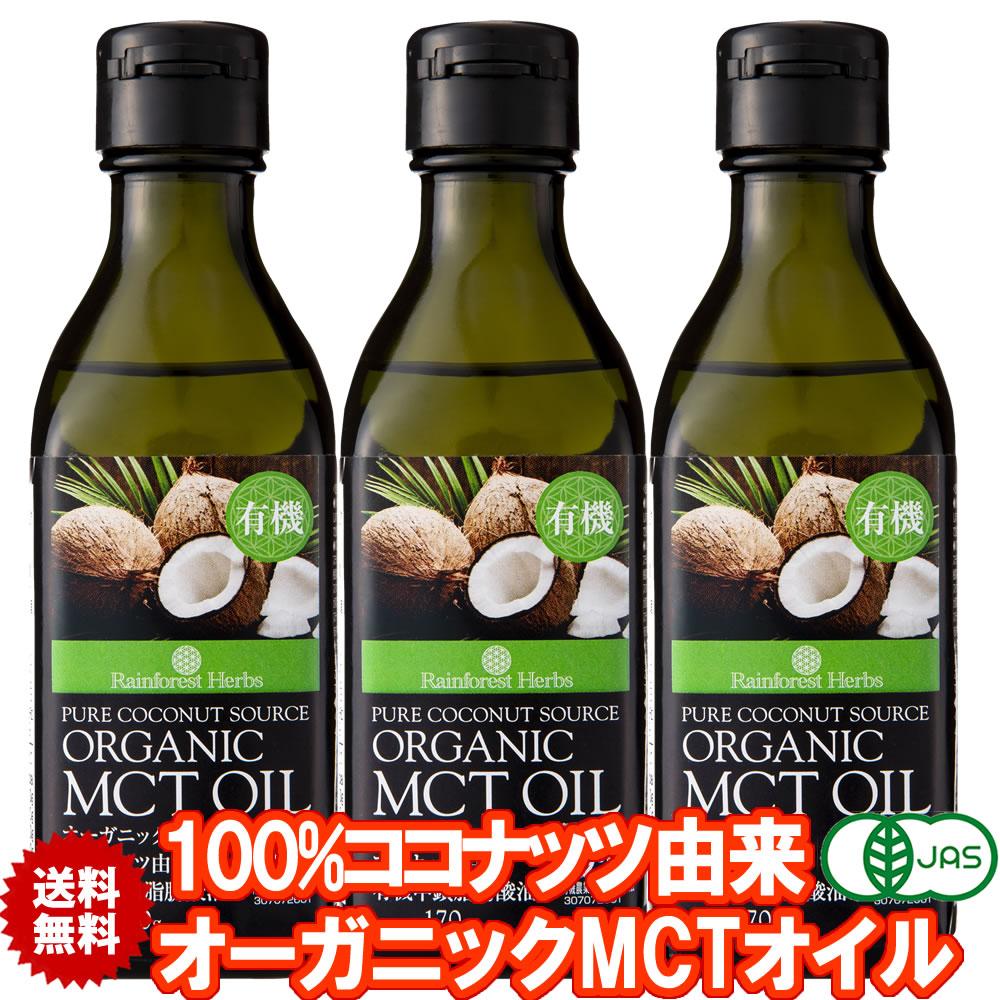 日本で充填 中鎖脂肪酸のみを抽出したサプリメントの様な高機能オイル 有機JASオーガニック 【スーパーセールP10倍】有機MCTオイル 有機ココナッツ由来100% 170g 3本 フィリピン産 JASオーガニック MCT オイル ケトン体 ダイエット 中鎖脂肪酸 バターコーヒー 糖質制限