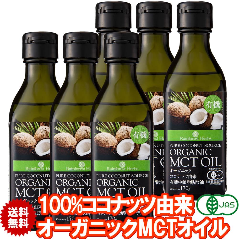 日本で充填 中鎖脂肪酸のみを抽出したサプリメントの様な高機能オイル 有機JASオーガニック 【スーパーセールP10倍】有機MCTオイル 有機ココナッツ由来100% 170g 6本 フィリピン産 JASオーガニック MCT オイル ケトン体 ダイエット 中鎖脂肪酸 バターコーヒー 糖質制限