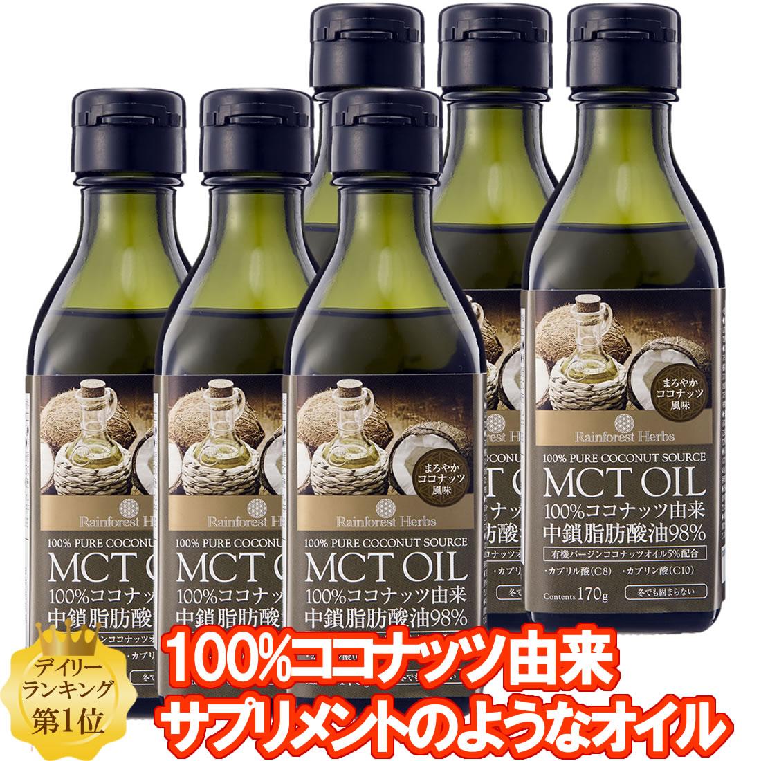 日本で充填 中鎖脂肪酸のみを抽出したサプリメントの様な高機能オイルココナッツ風味 MCTオイルダイエット 完全無欠コーヒー MCTオイル ココナッツ由来100% OUTLET SALE 170g 6本 中鎖脂肪酸 MCT ケトン体 タイ産 オイル バターコーヒー 糖質制限 トラスト ダイエット