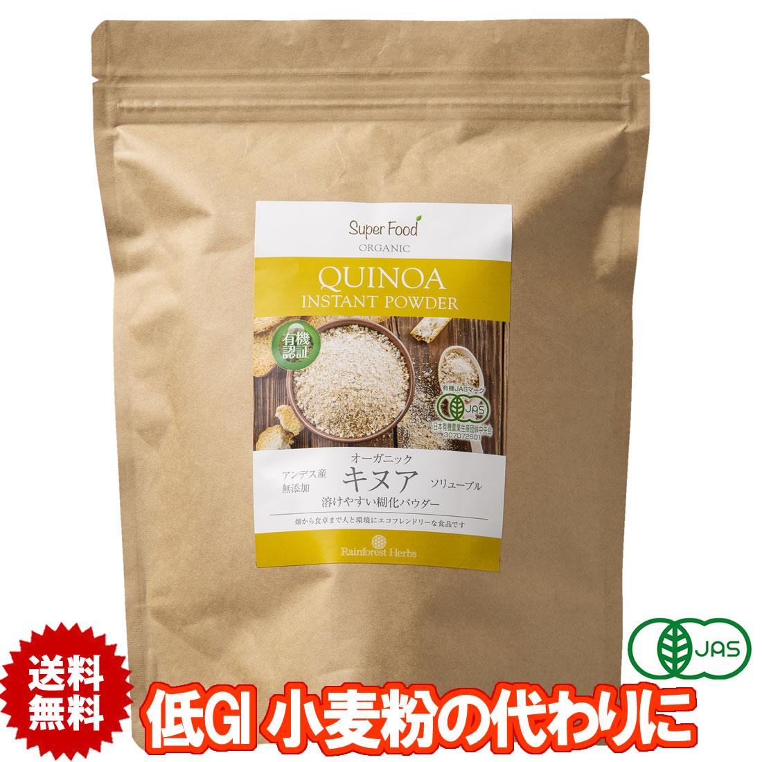 必須アミノ酸を全て含む完全植物性タンパク質/小麦粉の代わりに/植物性プロテインとしても ポイント10倍 有機キヌアパウダー キヌア粉 500g 1袋 ペルー産 有機JASオーガニック グルテンフリー
