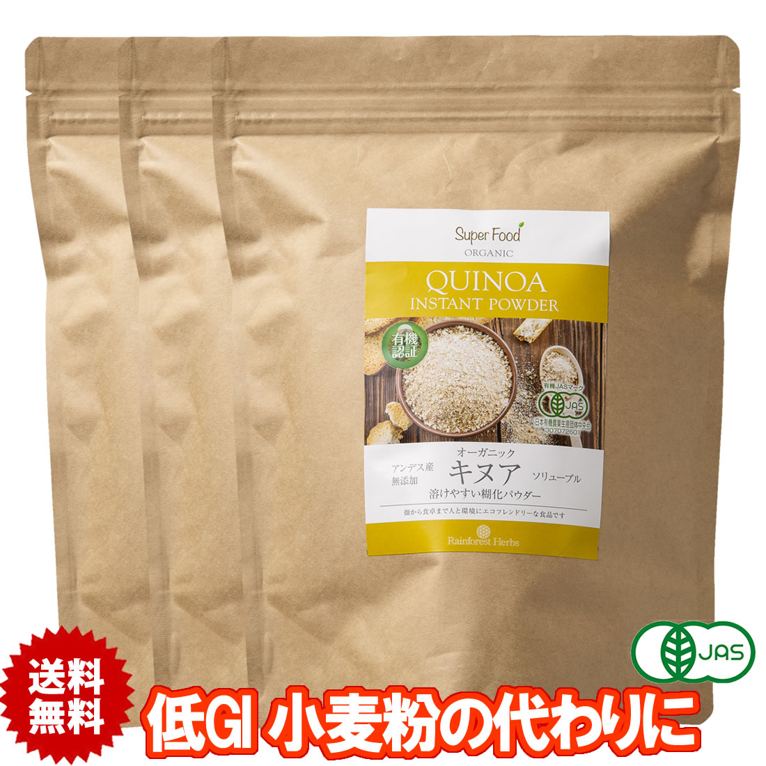 必須アミノ酸を全て含む完全植物性タンパク質 小麦粉の代わりに 植物性プロテインとしても 有機キヌアパウダー キヌア粉 3袋 グルテンフリー ペルー産 500g 激安☆超特価 有機JASオーガニック 宅配便送料無料
