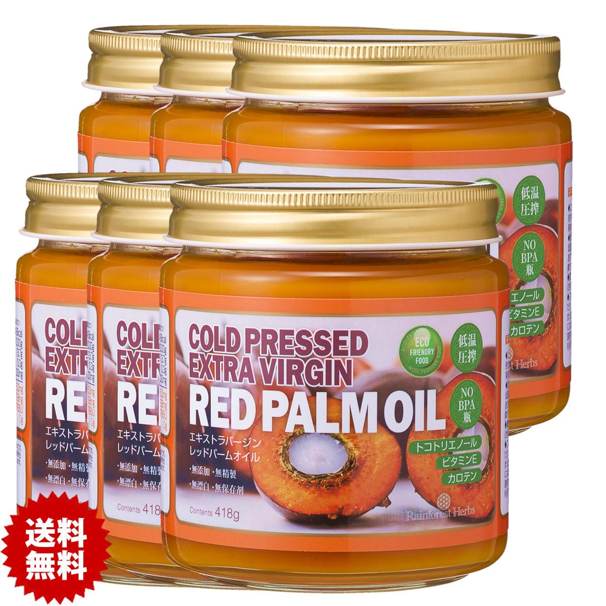 ビタミンA β-カロテン トコトリエノール 贈物 スーパービタミンE コエンザイムQ10を大量に含む高機能オイル 選択 エキストラバージン レッドパームオイル RED 6個 PALM コエンザイムQ10 OIL 低温圧搾 418g