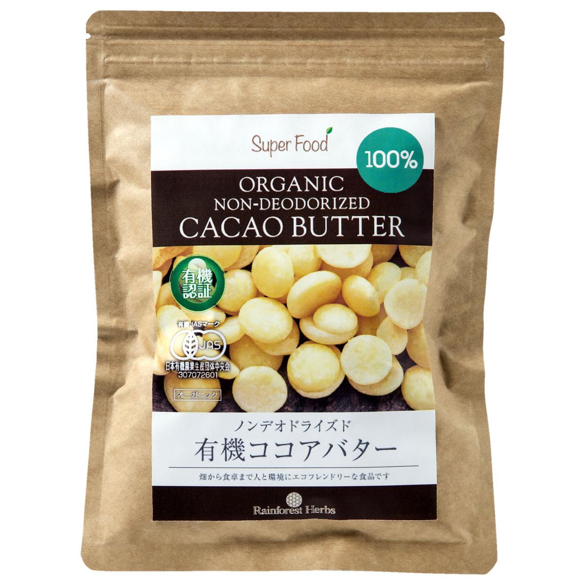 有機カカオバター100% 未脱臭 溶剤不使用 有機カカオバター ココアバター ついに入荷 有機JASオーガニック 海外 ペルー産 1袋 カカオバター100% 300g