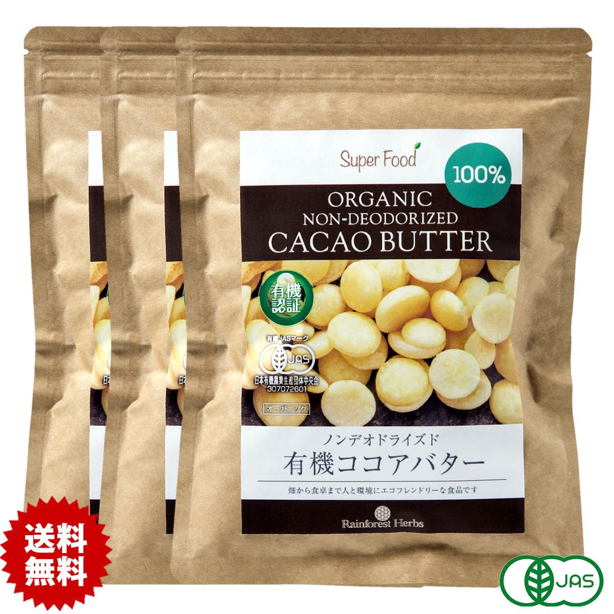 有機カカオバター100% 未脱臭 溶剤不使用 本物 数量は多 有機カカオバター ココアバター 有機JASオーガニック 3袋 300g カカオバター100% ペルー産