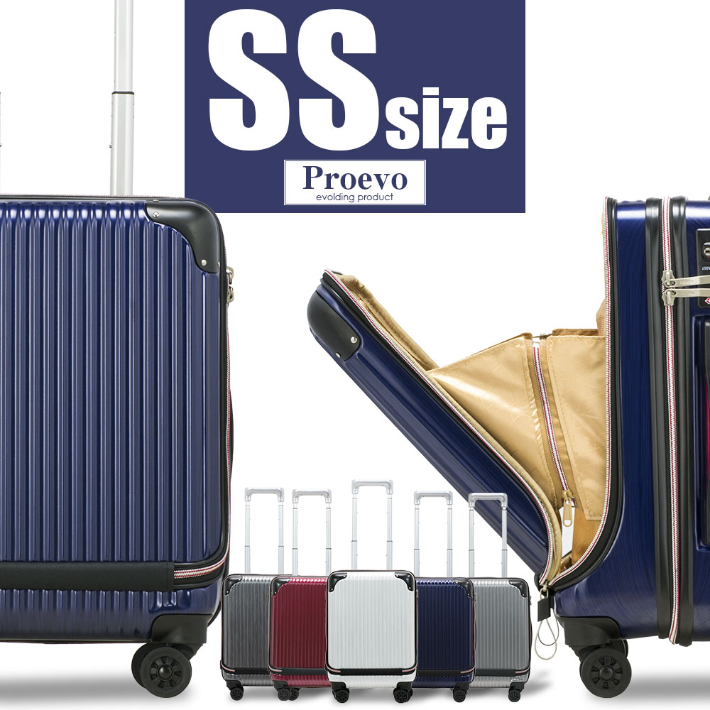 【クーポン発行中】 スーツケース 機内持ち込み フロントポケット 小型 SSサイズ 超静音 8輪キャスター Proevo キャリーケース キャリーバッグ 【1年補修付き】 【送料無料】 コインロッカー おしゃれ TSA 軽量 ビジネス 10020