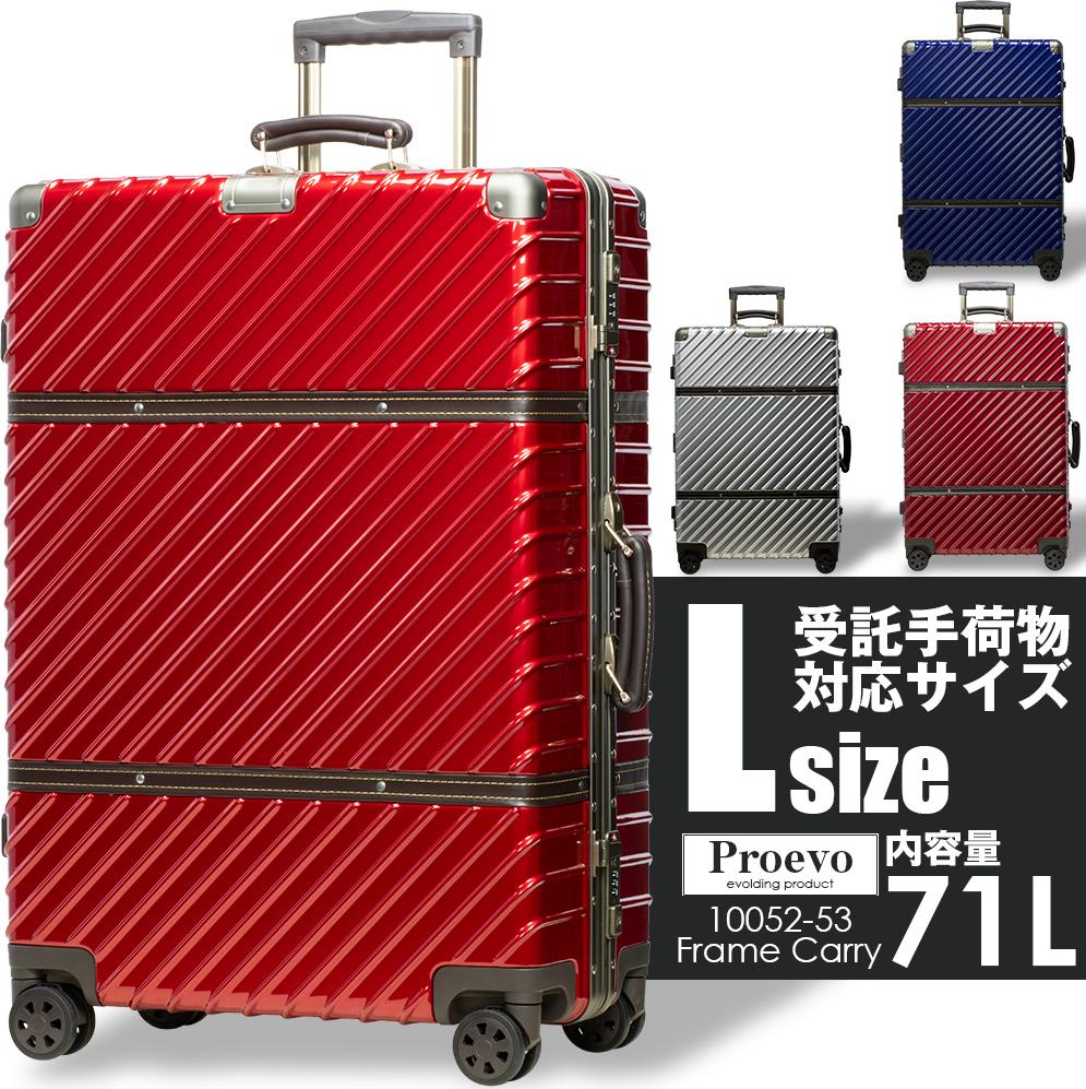 スーツケース キャリーケース キャリーバッグ 大型 Lサイズ 受託手荷物無料サイズ 大容量 【送料無料】 あす楽 TSAロック アルミ フレーム 超軽量 8輪 Proevo 10052 10053