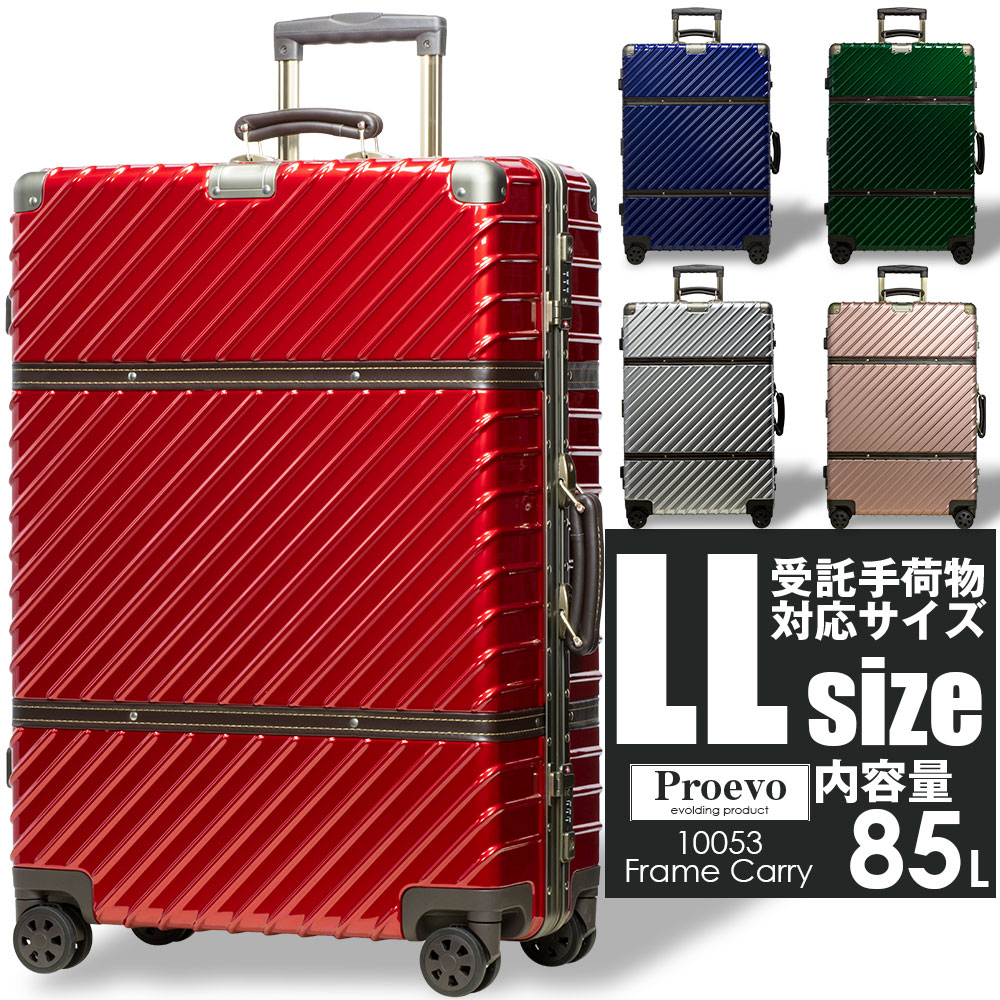 【2000円OFFクーポン+P5倍】 スーツケース キャリーケース キャリーバッグ 大型 Lサイズ LLサイズ 受託手荷物無料サイズ 大容量 【送料無料】 あす楽 TSAロック アルミ フレーム 超軽量 8輪 Proevo 10052 10053