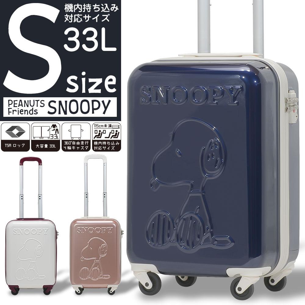 【クーポン発行中】 スーツケース キャリーケース キャリーバッグ 機内持ち込み 小型 Sサイズ スヌーピー SNOOPY PEANUTS Friends 【1年補修付き】 【送料無料】 あす楽 拡張 TSAロック 超軽量 4輪 かわいい おしゃれ 旅行用品 2sn9-47