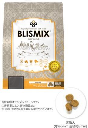 【BLISMIX】ブリスミックス 猫用 チキン 【500g】