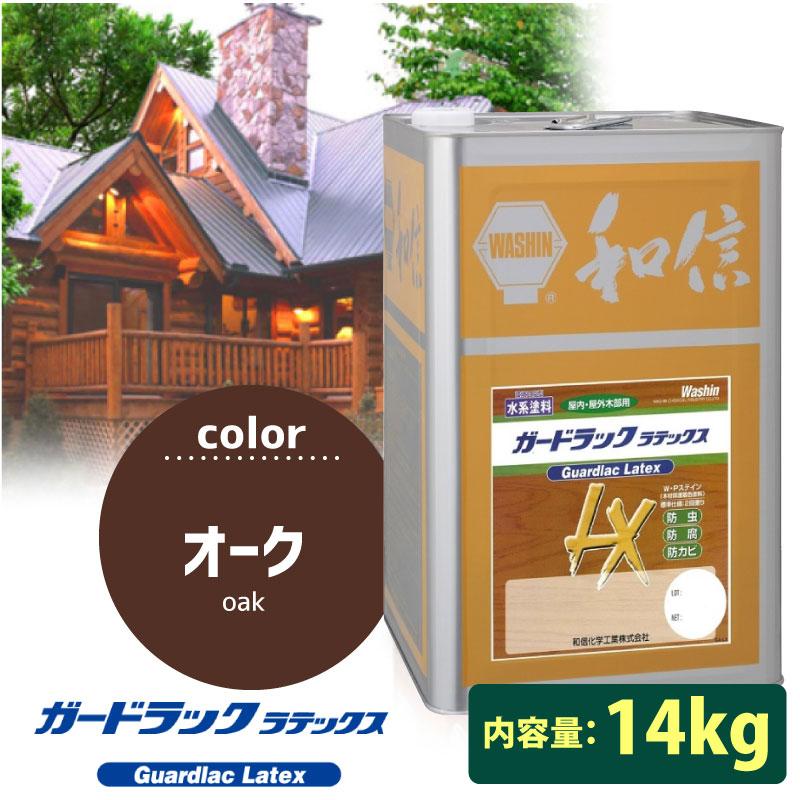 環境対応型 木材保護着色剤 2回塗り ガードラック ラテックス LX-9 オーク 14 水性WPステイン 和信化学工業 [取寄商品]