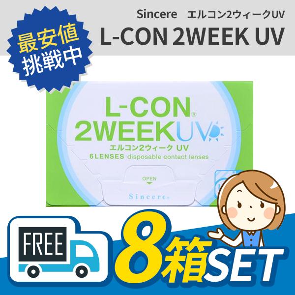 【送料無料】 エルコン2ウィークUV 6枚入 [8箱セット] シンシア 2週間使い捨て