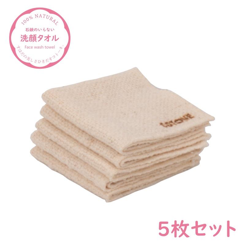 石鹸のいらない 生綿 オンラインショップ 送料無料 激安 お買い得 キ゛フト 洗顔 タオル 5枚セット ことーね 約20×20cm Cotone コトーネ