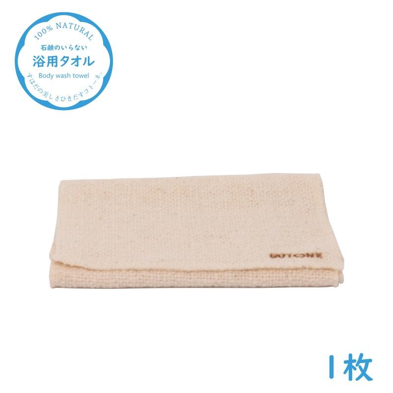 石鹸のいらない 生綿 浴用 タオル ボディタオル 約80×20cm 70%OFFアウトレット ことーね コトーネ 美品 Cotone 1枚