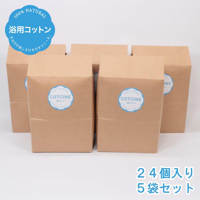 浴用 コットン 24個入り 5袋セット [Cotone/コトーネ/ことーね]