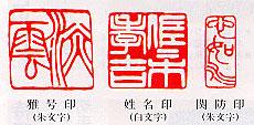 落款印3本セット 柘材21ミリ角・21ミリ角・8ミリ×21ミリ角 篆刻 遊印 落款印