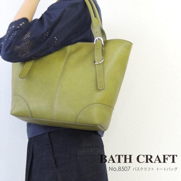 バスクラフト トートバッグ ショルダーバック レディース 女性用  鞄 ブランド バスクラフト BATH CRAFT No.8507