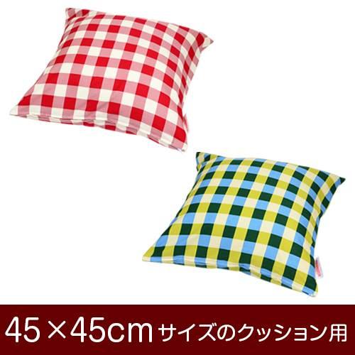 メール便 送料無料 日本製 国産 クッションカバー 45×45cm 45 × カバー ぶつぬいロック仕上げ クッション 買い取り 通販 チェック サイズ ファスナー式 cm 綿100%