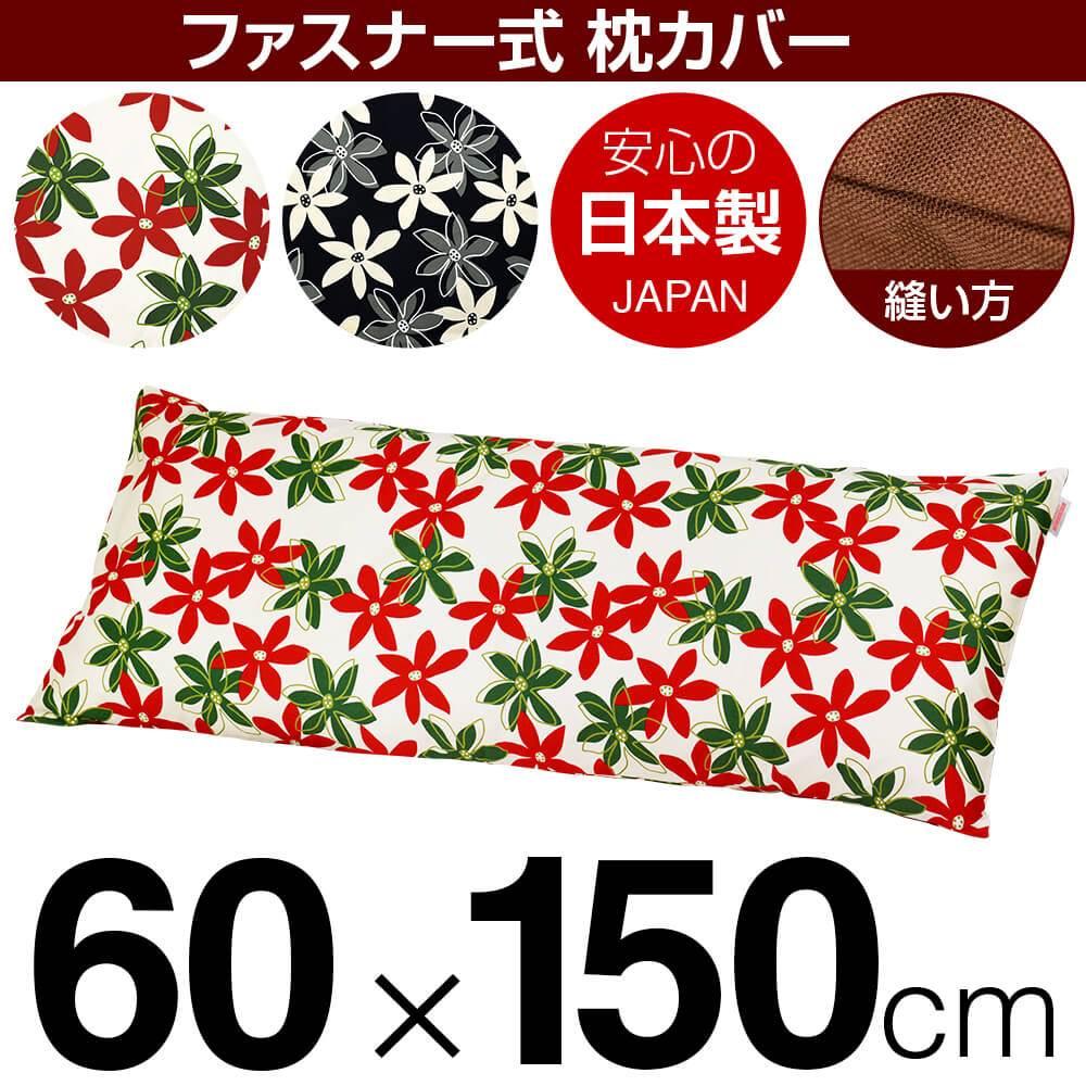 メール便 送料無料 選択 日本製 国産 枕カバー 枕 まくら カバー 60×150cm 60 150 サイズ マリー cm ファスナー式 綿100% × まくらカバー 激安 激安特価 送料無料 ぶつぬいロック仕上げ