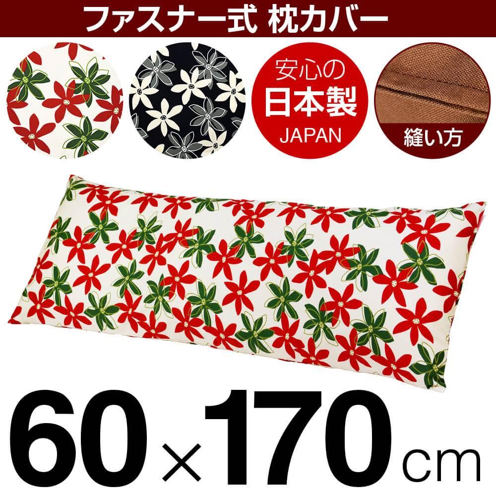 枕カバー 枕 まくら カバー 60×170cm 60 × 170 cm サイズ ファスナー式 マリー 綿100% ステッチ仕上げ まくらカバー