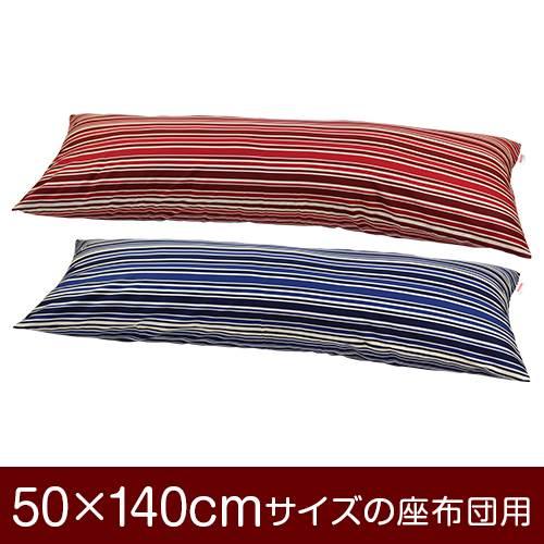 枕カバー 枕 まくら カバー 50×140cm 50 × 140 cm サイズ ファスナー式 トリノストライプ 綿100% ぶつぬいロック仕上げ まくらカバー