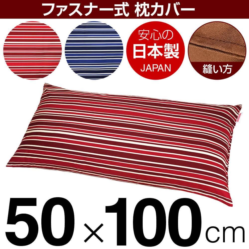 メール便 送料無料 日本製 国産 枕カバー 並行輸入品 枕 まくら カバー 50×100cm 50 サイズ 100 ファスナー式 × トリノストライプ ステッチ仕上げ まくらカバー 綿100% 定番の人気シリーズPOINT(ポイント)入荷 cm
