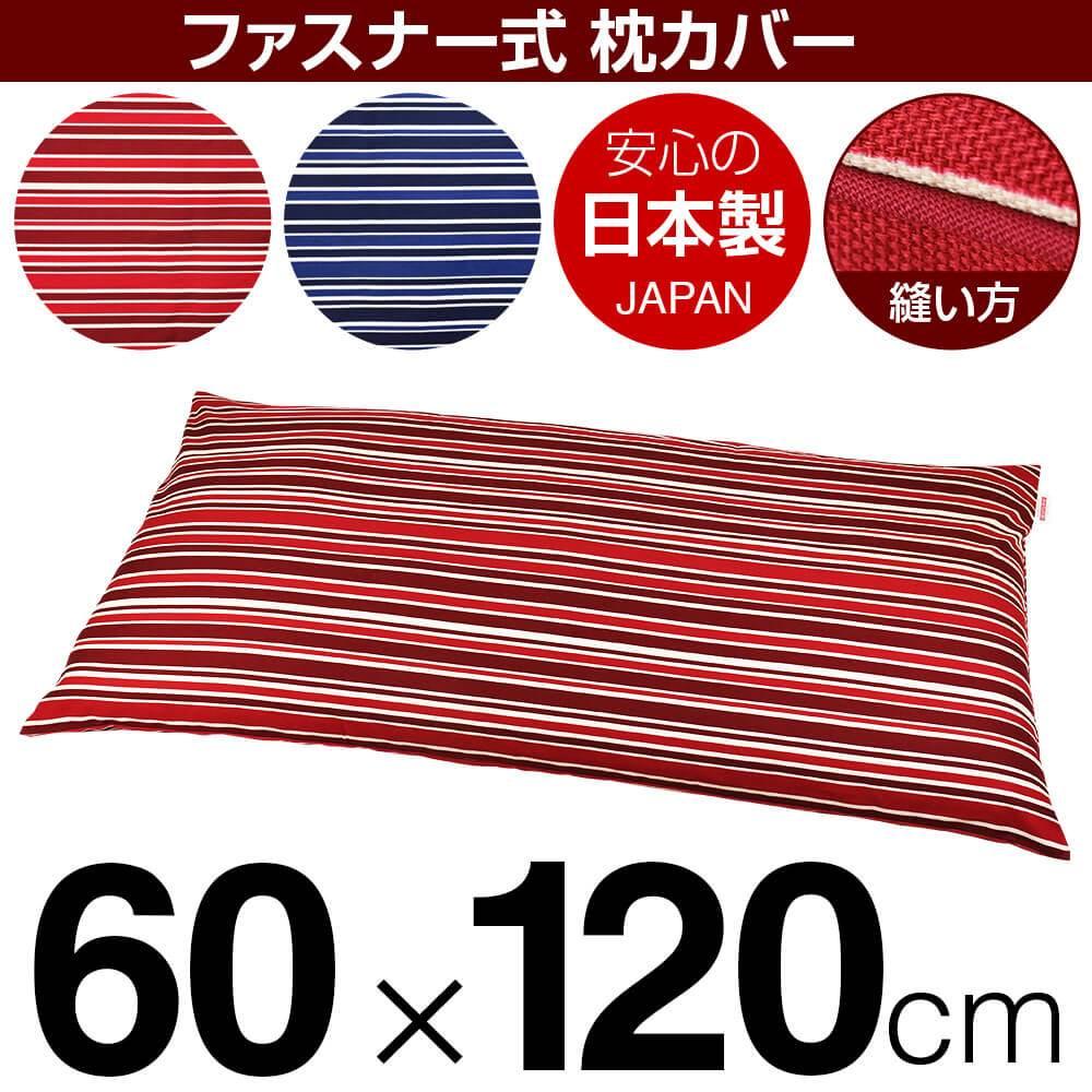 メール便 送料無料 日本製 国産 枕カバー 枕 まくら カバー 60×120cm 60 オンラインショッピング × cm パイピングロック仕上げ トリノストライプ 綿100% 120 初売り まくらカバー サイズ ファスナー式