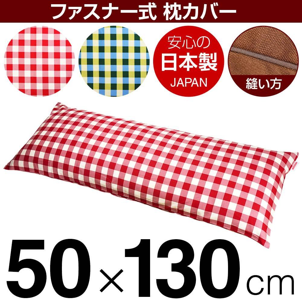 枕カバー 枕 まくら カバー 50×130cm 50 × 130 cm サイズ ファスナー式 チェック 綿100% パイピングロック仕上げ まくらカバー