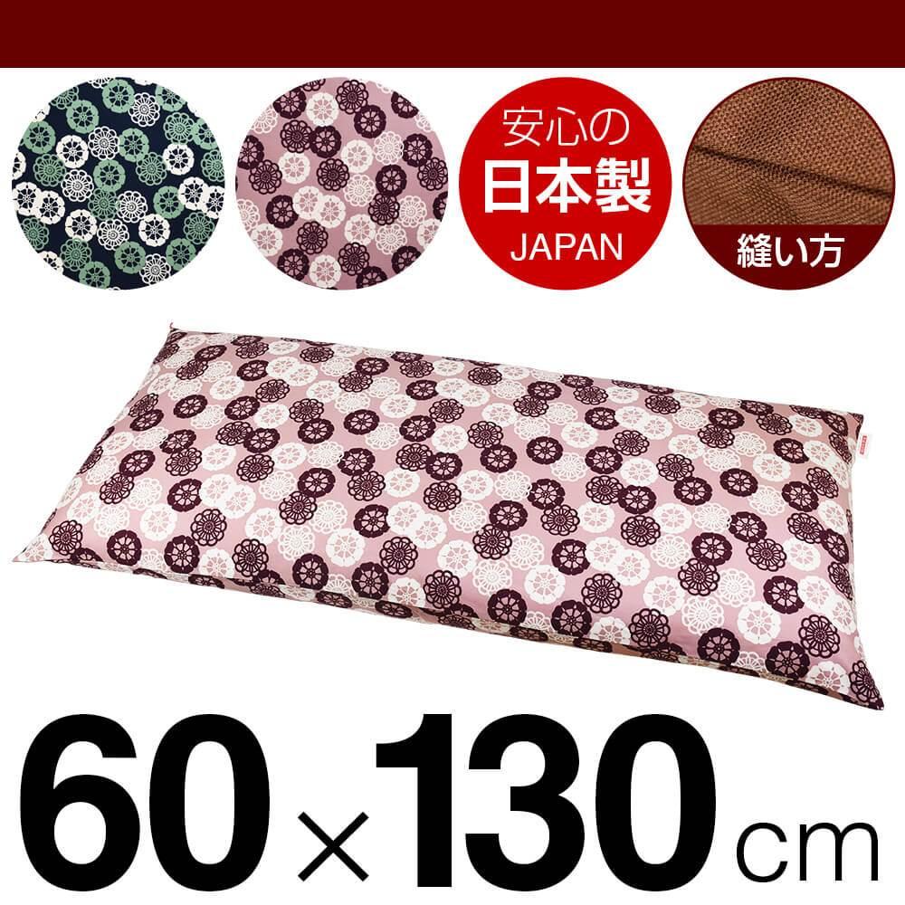 枕カバー 枕 まくら カバー 60×130cm 60 × 130 cm サイズ ファスナー式 花車 綿100% ぶつぬいロック仕上げ まくらカバー