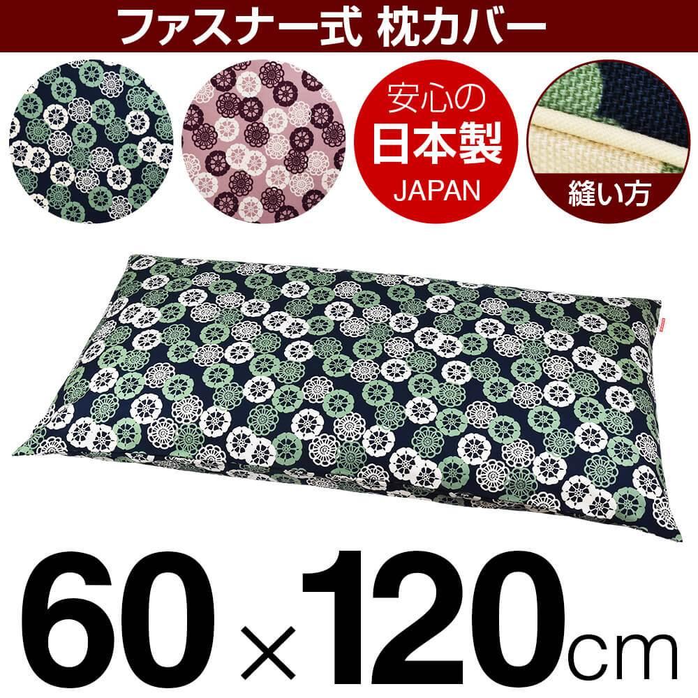 枕カバー 枕 まくら カバー 60×120cm 60 × 120 cm サイズ ファスナー式 花車 綿100% パイピングロック仕上げ まくらカバー
