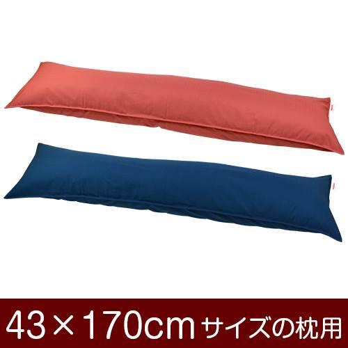 日本限定 メール便 送料無料 日本製 国産 枕カバー 枕 まくら カバー おすすめ特集 43×170cm 43 ファスナー式 ステッチ仕上げ 無地紬クロス 無地 cm サイズ 170 × まくらカバー