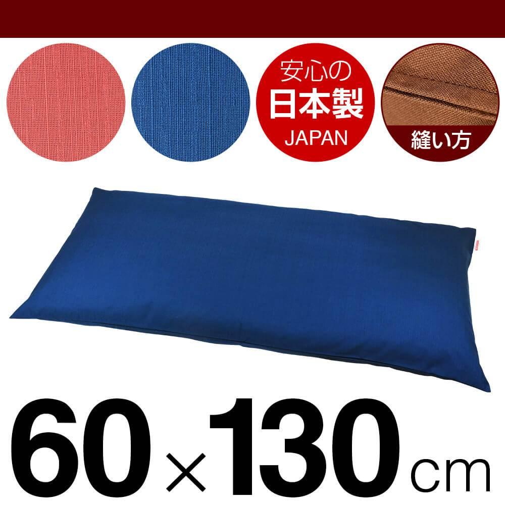 枕カバー 枕 まくら カバー 60×130cm 60 × 130 cm サイズ ファスナー式 無地紬クロス ステッチ仕上げ まくらカバー 無地