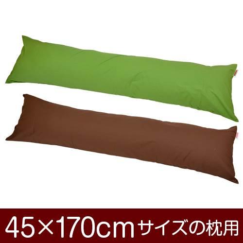 メール便 送料無料 日本製 国産 枕カバー 枕 ストアー まくら カバー 45×170cm 45 サイズ cm 入荷予定 無地 ぶつぬいロック仕上げ ファスナー式 まくらカバー 170 × 綿100%