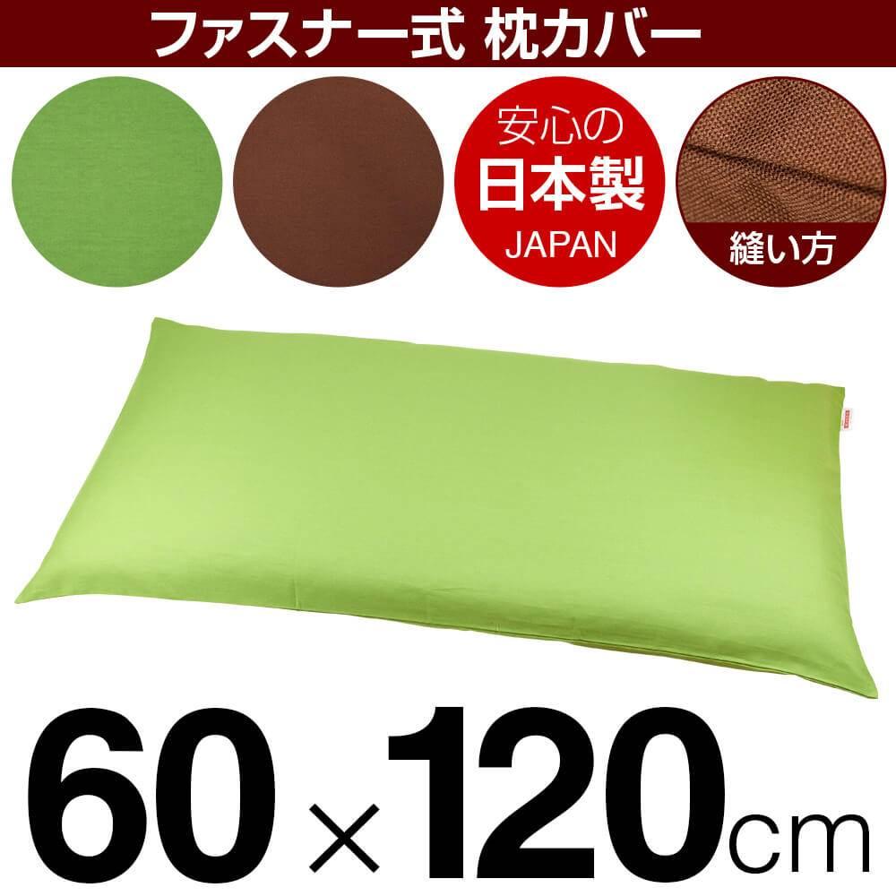 メール便 送料無料 日本製 国産 枕カバー 枕 まくら カバー 60×120cm 60 信用 綿100% ぶつぬいロック仕上げ 無地 サイズ ファスナー式 120 まくらカバー cm × 至上