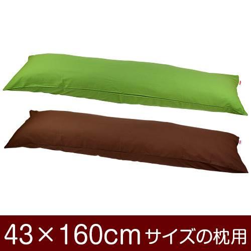 メール便 送料無料 日本製 国産 枕カバー 枕 まくら カバー 43×160cm 43 綿100% × ファスナー式 cm 購入 無地 サイズ まくらカバー 160 絶品 パイピングロック仕上げ