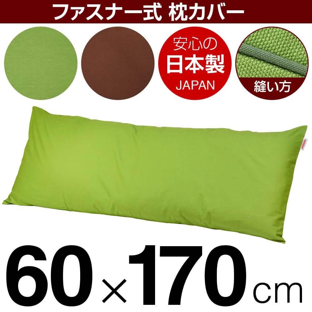 枕カバー 枕 まくら カバー 60×170cm 60 × 170 cm サイズ ファスナー式 無地 綿100% パイピングロック仕上げ まくらカバー