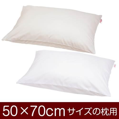 メール便 送料無料 日本製 国産 枕カバー 枕 まくら カバー 50×70cm 50 × サイズ T ファスナー式 まくらカバー 70 有名な ぶつぬいロック仕上げ 使い勝手の良い C cm 無地 186本