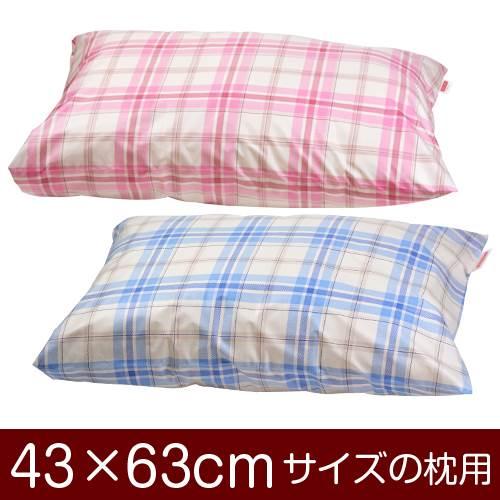 半額 メール便 送料無料 日本製 国産 予約販売 枕カバー 枕 まくら カバー 43×63cm タータンチェック サイズ 63 43 × cm 封筒式 まくらカバー