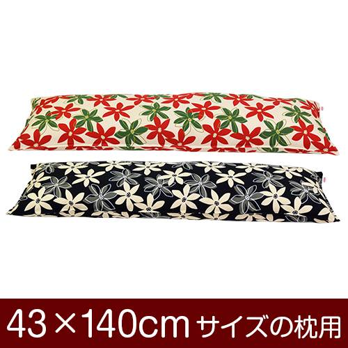 メール便 送料無料 日本製 国産 枕カバー 枕 まくら カバー 43×140cm 43 至上 サイズ 140 正規認証品 新規格 まくらカバー cm マリー 綿100% ステッチ仕上げ ファスナー式 ×
