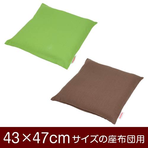 メール便 売却 送料無料 日本製 国産 座布団カバー 43×47cm 43 × 47 無地 座布団 cm ファスナー式 ぶつぬいロック仕上げ カバー 綿100% サイズ メーカー在庫限り品