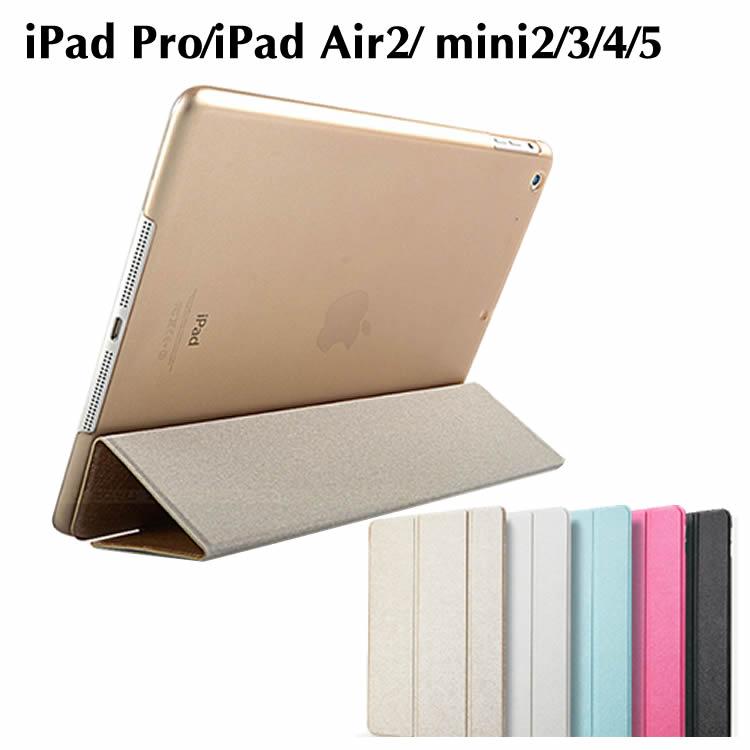 完璧フィット 軽量 薄型 iPad Air2 Pro9.7 Pro12.9 豪華な mini4 5ケース air2ケース カバー スマートカバー Pro12.9保護ケース スタンドカバー 供え ケース mini5 アイパッド エア PUレザーケース タブレットケース 背面クリアー 激安ケース