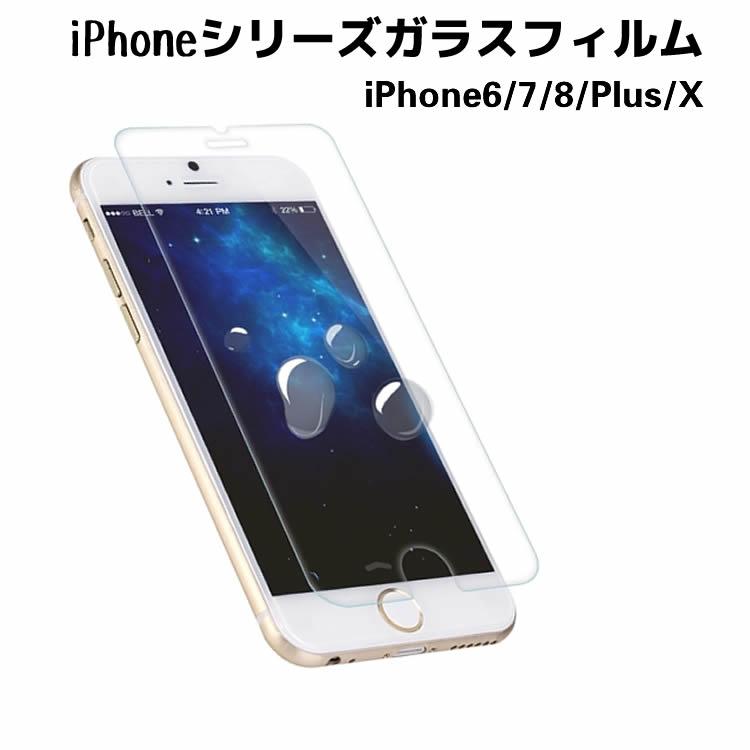 iPhone8 iPhone8Plus iPhoneX 大規模セール 強化ガラスフィルム ガラスフィルム 2020 Plus ファイル 6s iPhone6 硬度9H iPhone7 plus 液晶保護フィルム