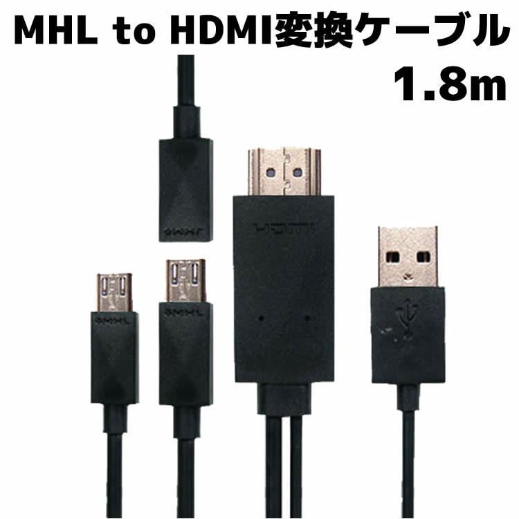 スマートフォンの映像をテレビやディスプレイの大画面で スマホ対応HDMIケーブル Galaxy s1 おすすめ特集 s2 s3 s4 Note2 最新アイテム HTC MHL 1.8m USB-Aコネクタ付 スマートフォン用 LG to HDMI変換ケーブル