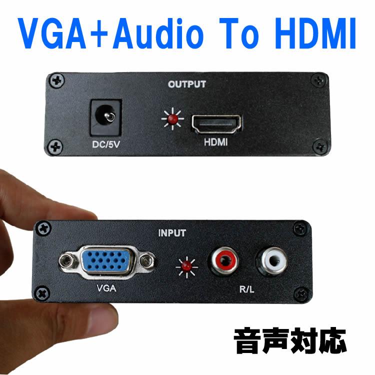 VGA+Audio to HDMI コンバーター アナログ to デジタル変換アダプタ VGA/AUDIO to HDMI変換機 hdmiアダプター 変換アダプター