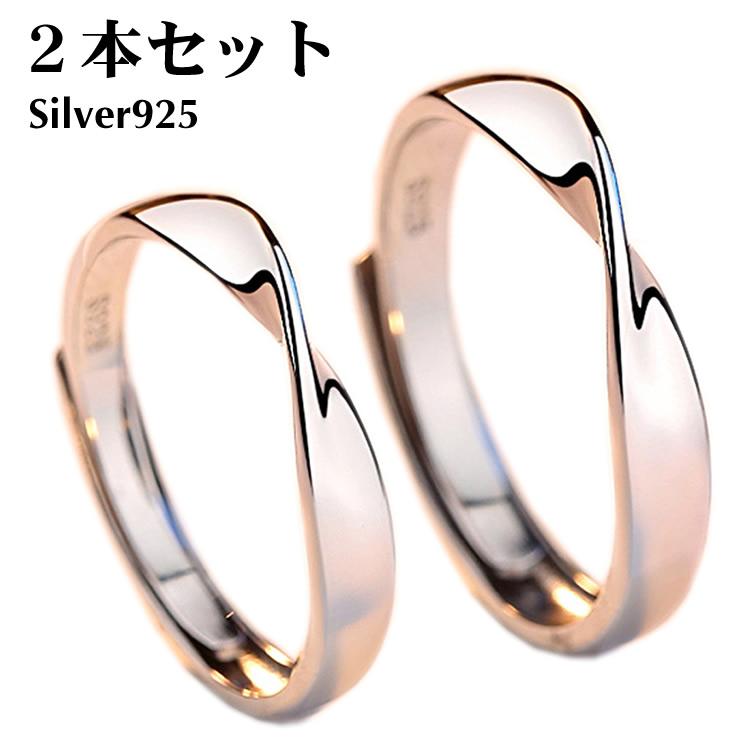 大切な彼女、友達へのプレゼントにおすすめ! 二人の記念にペアリング  カップル おしゃれ レディース メンズ ペアリング 2本セット シルバー925 シンプル 上品 おしゃれ 指輪 マリッジリング 結婚指輪 Silver 925 2本セット価格 バレンタイン ホワイトデー 男性/女性