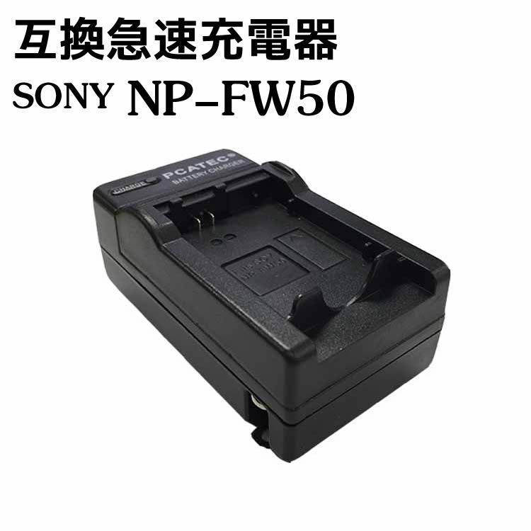 ソニー一眼レフα33 α37 α55 NP-FW50カメラ互換充電器 カメラ互換充電器 SONY NP-FW50対応互換急速充電器 Alpha a3000 a5000 a5100 a6000 a6300 a6500 7 a7 7R a7R 海外輸入 a7RM2 5T a7S 開店記念セール NEX-6 DSC-RX1 SLT-A55V NEX-5N NEX-C3 7S aNEX-5 NEX-3 NEX-3N SLT-A35 aNEX-5R F3 SLT-A33 5R NEX-5 SLT-A37