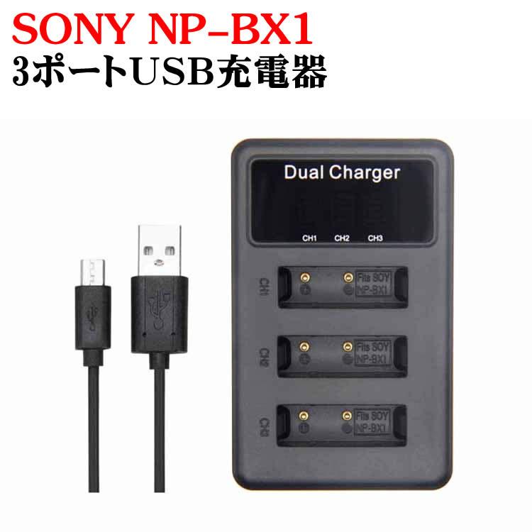 品質検査済 Cyber-shot DSC-HX50V DSC-HX95 DSC-HX99 DSC-HX300 DSC-HX400 DSC-RX1 DSC-RX1R DSC-RX100 縦充電式 USBバッテリーチャージャー USB充電器 NP-BX1 対応 LCD付4段階表示3口同時充電仕様 超人気 II等対応 SONY DSC-R